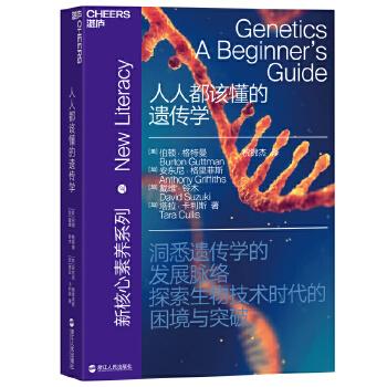 人人都该懂的遗传学(pdf+txt+epub+azw3+mobi电子书在线阅读下载)