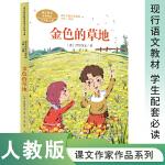 金色的草地 三年级上册 统编版语文教材配套阅读 课外必读 课文作家作品系列