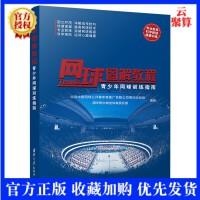 现货 网球图解教程 青少年网球训练指南 北京中国网球公开赛体育推广有限公司青训项目组等 9787302528975 清华
