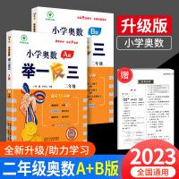 举一反三 二年级数学ab版上下册小学奥数举一反三