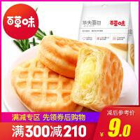 满减【百草味-夹心华夫面包240g】手撕面包营养早餐食品袋装批发
