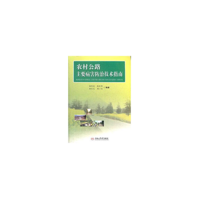 【全新直发】农村公路主要病害防治技术指南 程华龙,程东文,周小伍著 9787565007033 合肥工业大学出版社