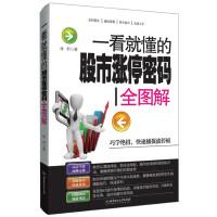 一看就懂的股市涨停密码全图解 林轩 北京理工大学出版社 9787568205177