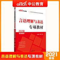 2021中公国考专项教材-言语理解与表达