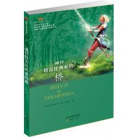 国际大奖小说成长版――通往特雷比西亚的桥