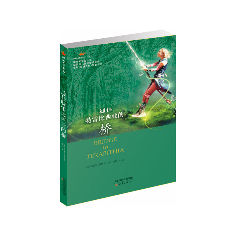 """国际大奖小说成长版——通往特雷比西亚的桥国际安徒生大奖,林格伦奖,纽伯瑞儿童文学奖金奖,美国图书馆协会 """"20世纪100本影响世界的童书""""之一,电影《仙境之桥》原著小说。 """"每个人心中都有一个特雷比西亚""""。"""