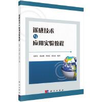 遥感技术与应用实验教程