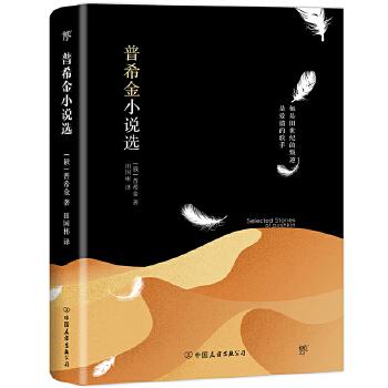 普希金小说选(单行本:平装)(pdf+txt+epub+azw3+mobi电子书在线阅读下载)