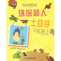环保超人土豆仔:有趣的环保日记 (英)撒士顿文,(英)拜恩斯 绘,朱志勇,邓昊�h 9787110060261