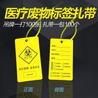 医疗废物扎带 医疗黄色塑料平口垃圾袋封口尼龙扎带废物扎袋吊牌标签标识牌SN9307