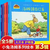 正版小兔汤姆系列第三辑全套5册 汤姆骑自行车 小兔汤姆成长的烦恼图画书 幼儿园老师推荐2-3-6岁儿童心理启蒙睡前绘本