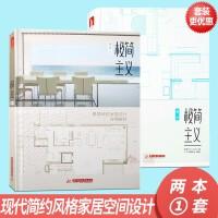 两本一套:极简主义设计 1+2 现代简约轻奢华风格 私家别墅洋房住宅样板房间家居室内装饰装修装潢设