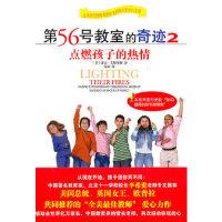 【新书店正品包邮】第56号教室的奇迹2:点燃孩子的热情 (美)艾斯奎,朱衣 中国城市出版社 9787507424409