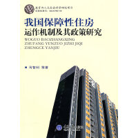 我国保障性住房运作机制及其政策研究