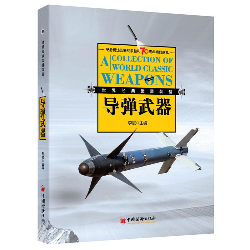 经典导弹武器装备纪念世界反法西斯战争胜利70周年精品献礼,世界经典武器装备图鉴,详实的军迷普及全读本,全彩色图本