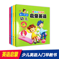 幼儿启蒙英语全4册(套装)