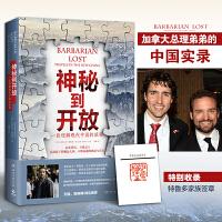神秘到开放-一段理解现代中国的旅程