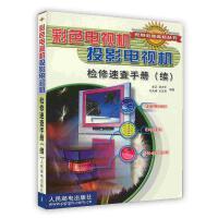 【按需印刷】-彩色电视机投影电视机检修速查手册(续)