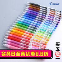 日本百乐果汁笔彩色按动中性笔套装笔芯可爱超萌手账笔水性笔文具