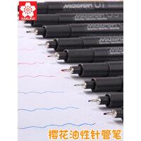 日本进口樱花牌油性针管笔绘图笔美术绘画手绘设计漫画勾线笔勾边笔黑色红色蓝色玉器笔防水速干记号笔不掉色