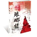 【包邮】琅琊惜 王媛媛 中国文史出版社 9787503471087
