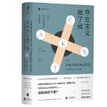 存在主义救了我(写给现代焦虑者的哲学指南)[美]戈登・马里诺 ,王��,柯露洁,未读 出品北京联合出版有限公司97875