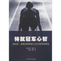 【全新直发】铸就冠军心智:运动员、教练员和科研人员心理训练手册 (德)麦克・德磊(Michael Draksal) 著
