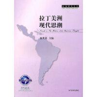 拉丁美洲现代思潮