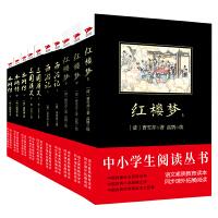四大名著 人教统编教材推荐必读(三国演义+水浒传+西游记+红楼梦)套装共10册