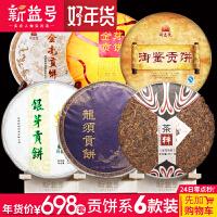 【年货节优惠套装】6款贡饼系列超值套装组合仅698元 普洱茶熟茶生茶 饼茶