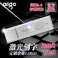 「 包邮 」Aigo/爱国者U320 16G优盘 USB3.0高速U盘 可企业定制logo礼品定做