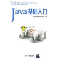 Java基础入门*9787302359388 传智播客高教产品研发部