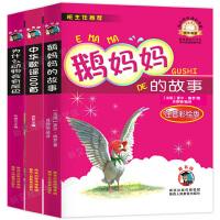 鹅妈妈的故事 中华歌谣100首 为什么动物会有尾巴 共3册 注音彩绘版学小学生一二三年级课外书6-12岁儿童畅销书童书