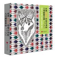 世界101位设计师的几何图案手册 鲍伊,斯泰尔 中国画报出版社 9787514615456