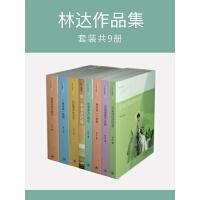 林达作品集(套装共9册)