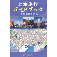 (日文版)上海旅游随身向导