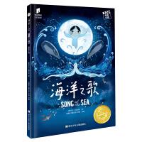 海洋之歌 电影小说(平装版)