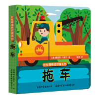 《忙忙碌碌的救援系列-拖车》商务印书馆童书馆