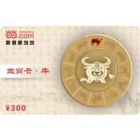 当当生肖卡-牛300元【收藏卡】