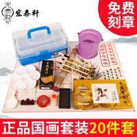 中国画工具套装初学者24色水墨画国画颜料毛笔套装18件工具用品 18件套带16寸黑色工具箱 12色5ml