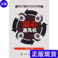 【二手旧书9成新】离心通风机 /成心德 化学工业出版社