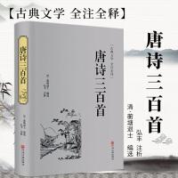 国学古典名著:唐诗三百首