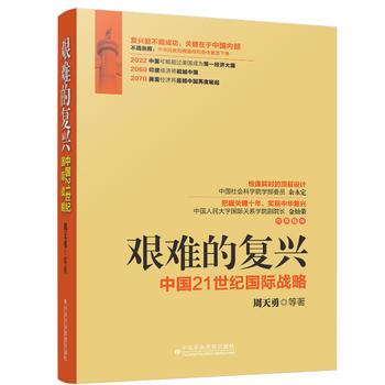 【二手95成新旧书】艰难的复兴 9787503550164 中共中央党校出版社