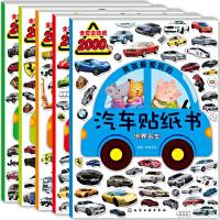 男孩最爱玩的汽车贴纸书(套装共5册)