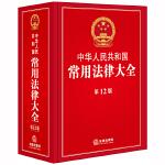中华人民共和国常用法律大全(第12版)