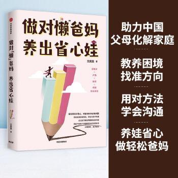 """做对""""懒""""爸妈养出省心娃(pdf+txt+epub+azw3+mobi电子书在线阅读下载)"""
