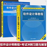 软考中级 软件设计师教程+习题与解答 第五版 全国计算机技术与软件专业技术资格水平考试用书 软考中级软件设计师