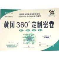 【爱尚】黄冈360°定制密卷 小学数学二年级 下册