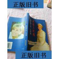 【二手旧书9成新】英格兰玫瑰:戴安娜王妃一生传奇 /林诗黛编著 ?