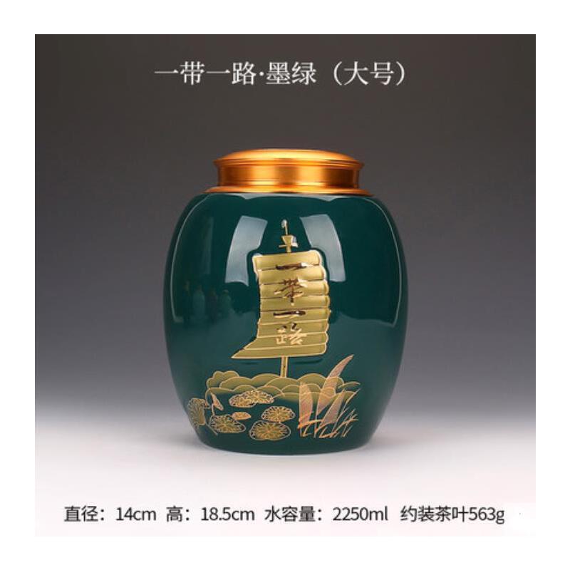 青瓷茶叶罐陶瓷密封罐家用储物罐子合金普洱存茶罐茶叶盒茶仓